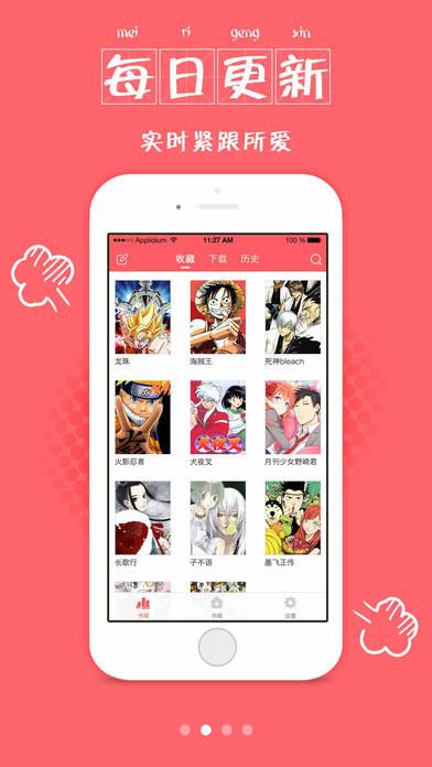 野泳漫画app下载