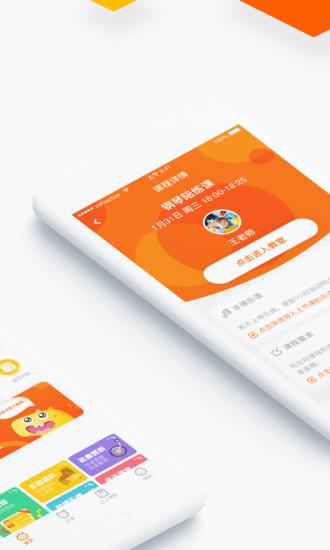 VIP陪练app下载