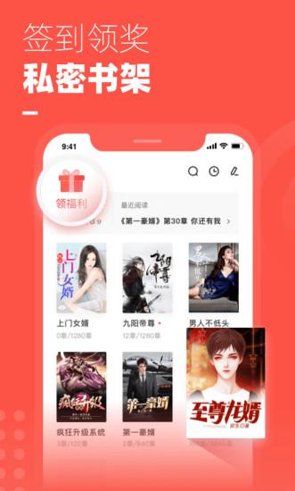 微鲤小说app下载