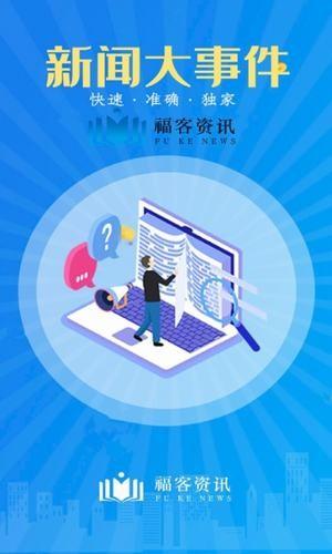 福客资讯app下载
