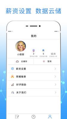 友工记加班app下载