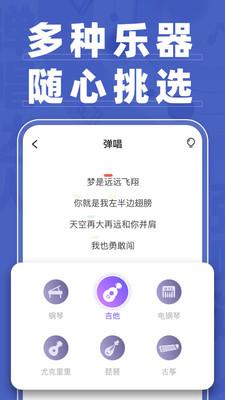 弹唱达人app下载