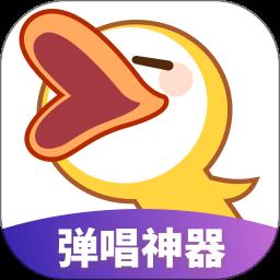 唱鸭2020最新版  v1.22.4.75
