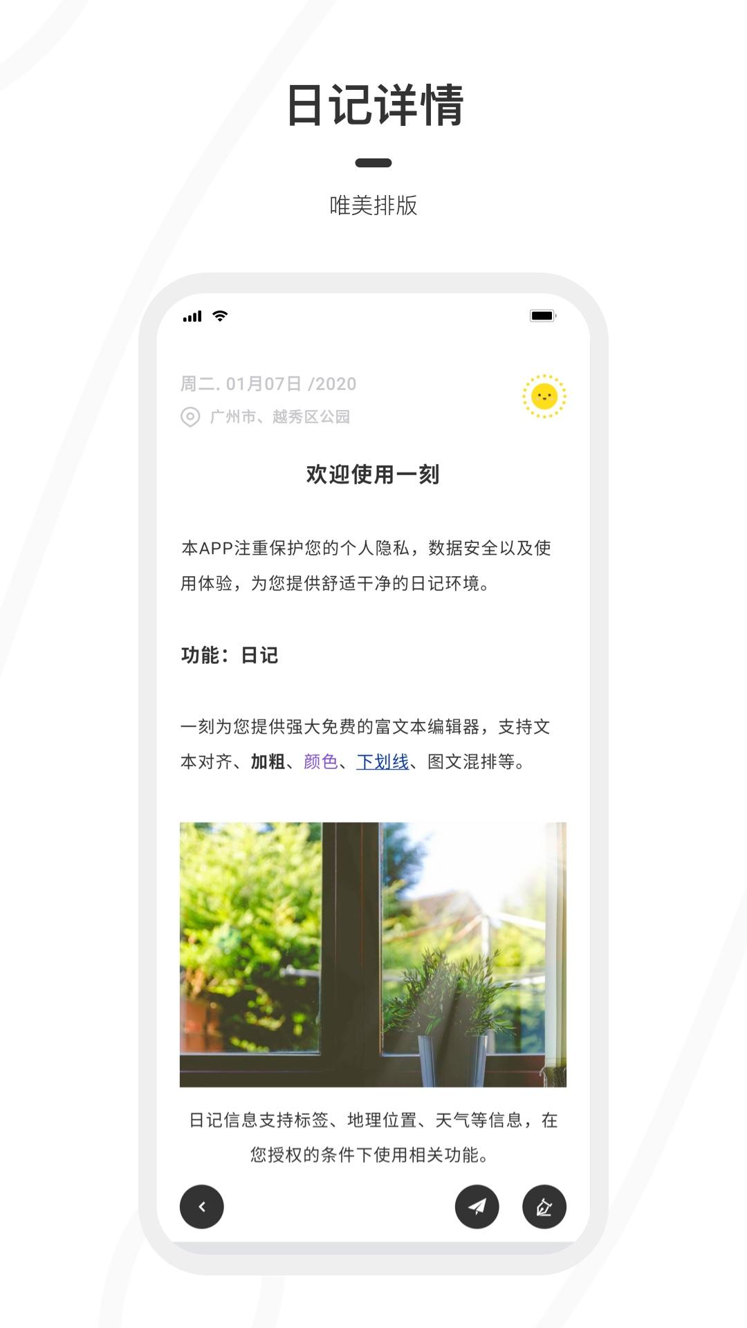 一刻日记app下载