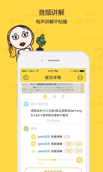 才宝教育教师版app下载