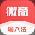 微商输入法安卓版  V1.9.12