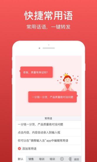 微商输入法app下载