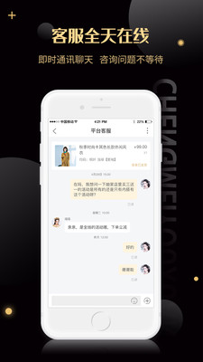 诚美优选app下载