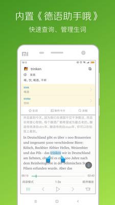 每日德语听力app下载