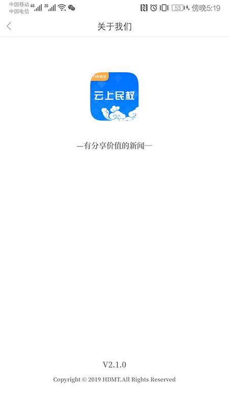 云上民权安卓版