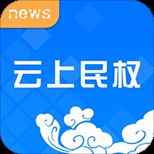 云上民权安卓版  v2.3.1