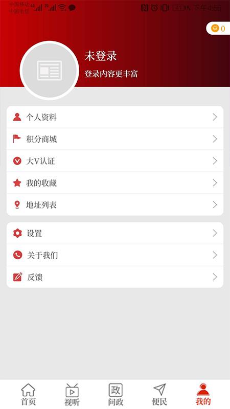 云上民权app下载