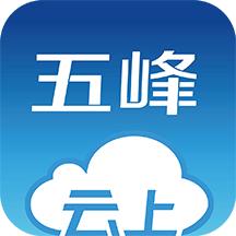 云上五峰安卓版  v1.1.4