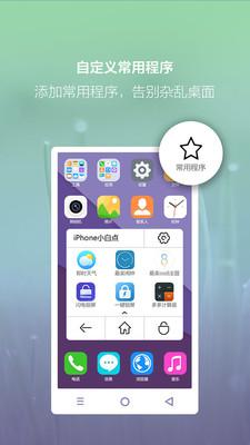 小白点app下载