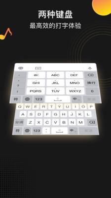 趣键盘极速版安卓版