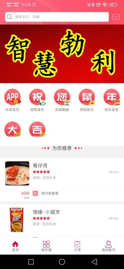 智慧勃利app