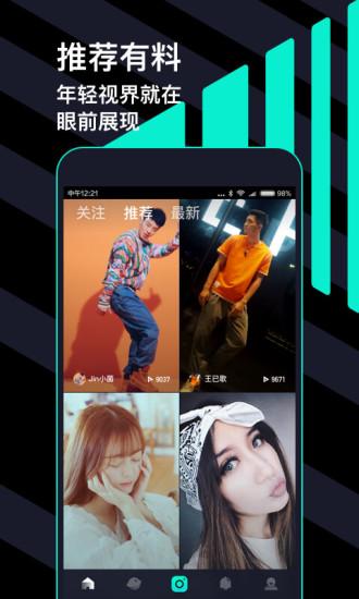腾讯微视app下载