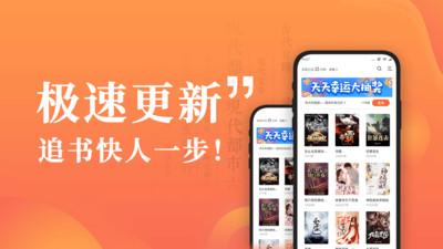 宜搜小说快读版安卓版