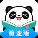 熊猫看书极速版安卓版