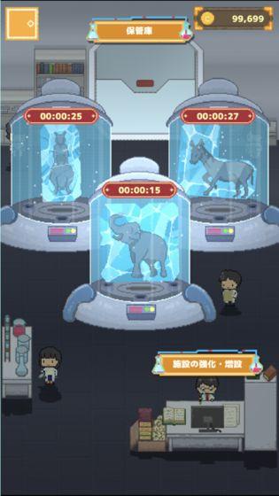 冰之动物园游戏下载