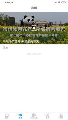 今日崇州app下载