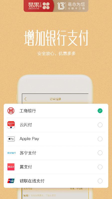 易果生鲜app下载