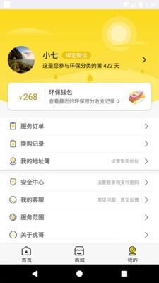 虎哥环境app下载