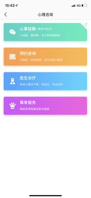 微心理app下载