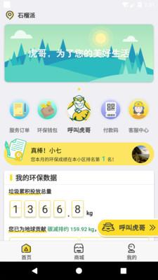 虎哥环境安卓版下载