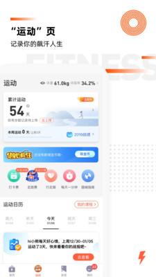 乐刻运动app下载