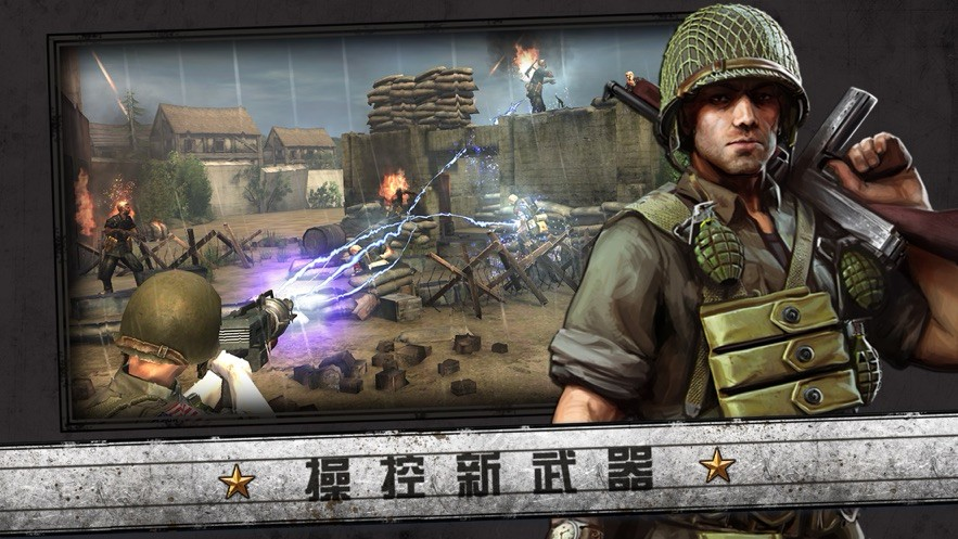 警戒军团游戏下载