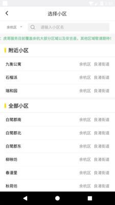 虎哥环境app