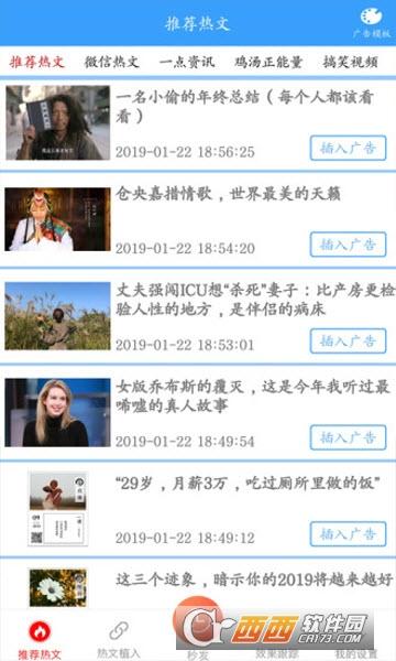 推广者app下载