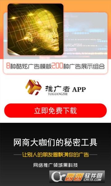 推广者app