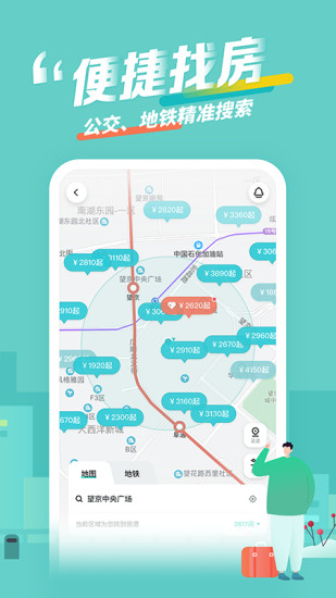 蛋壳公寓app
