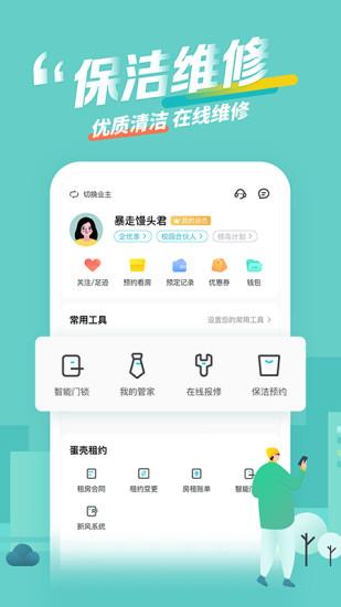 蛋壳公寓app下载