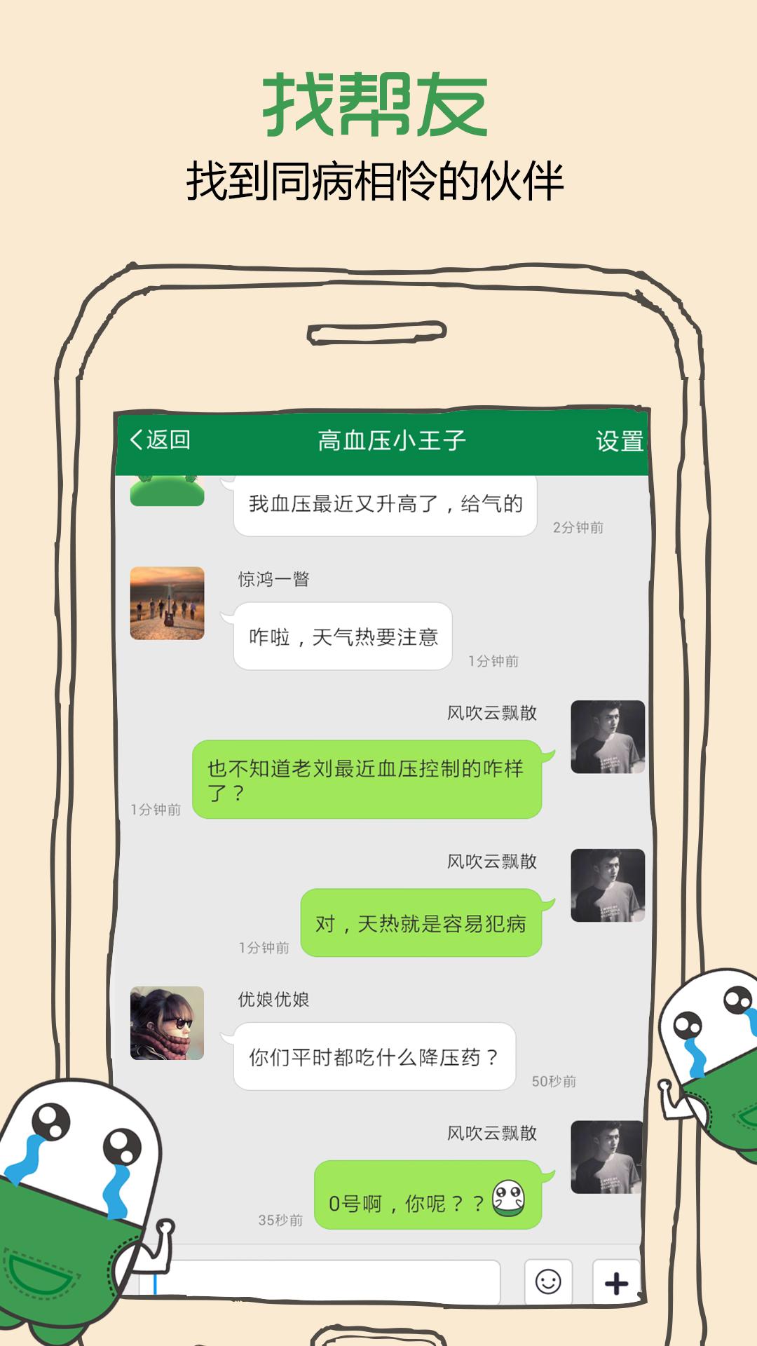 慢友帮app