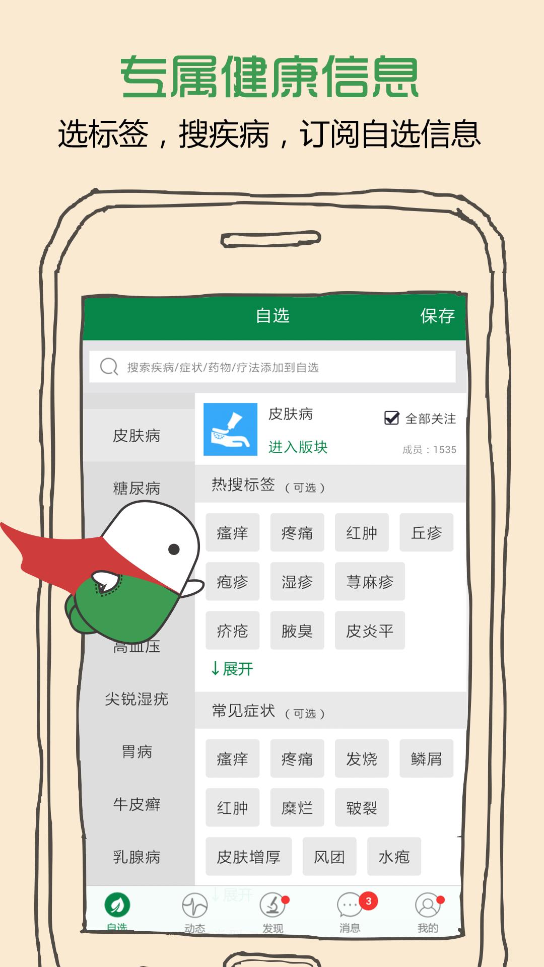 慢友帮app下载