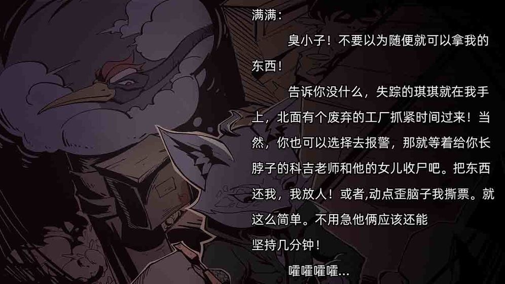 匿名信审判者安卓版