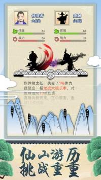修仙式人生最新破解版下载