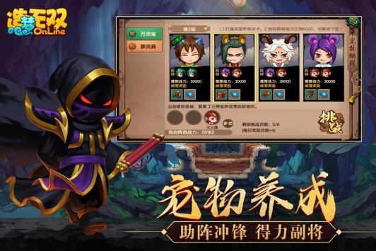 造梦无双九游最新版下载