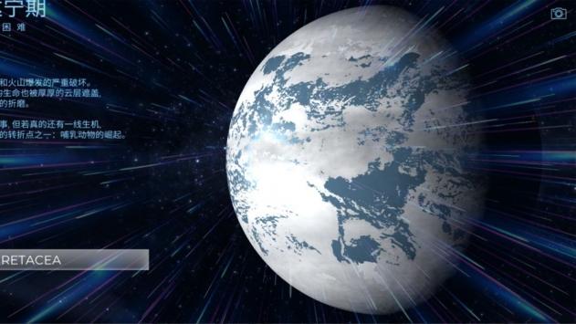 星球探索最新破解版