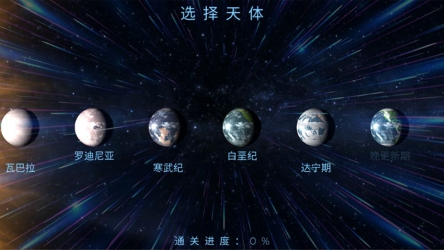 星球探索下载