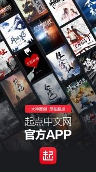 起点中文网安卓版