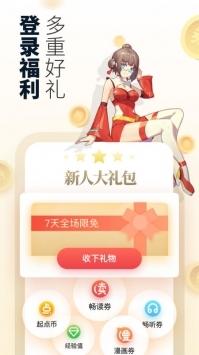 起点中文网下载