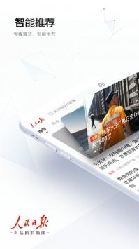 人民日报海外版app下载