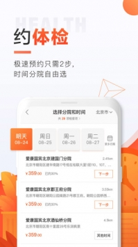 爱康app安卓版