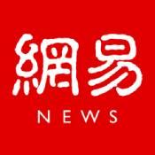 网易新闻网最新版