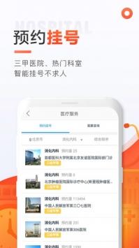爱康app下载