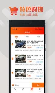 优好车app下载